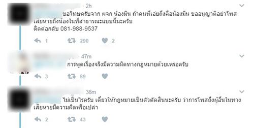 ผู้จัดการส่วนตัว มิน พีชญา วัฒนามนตรี เตือนผู้ใช้ทวิตเตอร์ให้ลบข้อความ