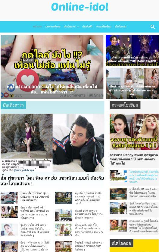หน้าแรกเว็บไซต์ ออนไลน์ไอดอล online-idol บันเทิงดารา บันเทิงทีวี เน็ตไอดอล