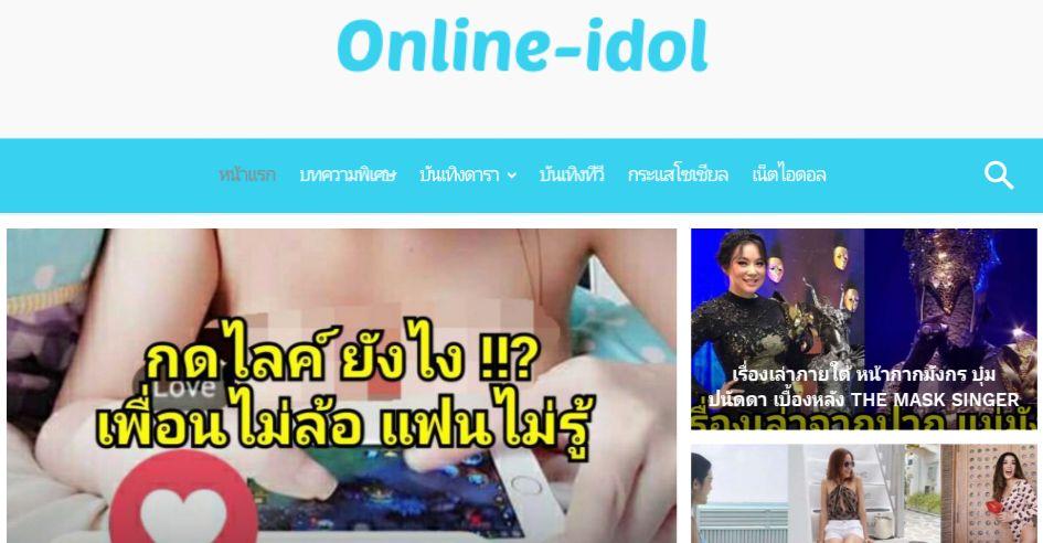 หน้าแรกเว็บไซต์ ออนไลน์ไอดอล online-idol