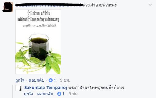 ดีเจต้นหอม โพสต์เฟสบุ๊คส่วนตัว Sakuntala Tienpairoj