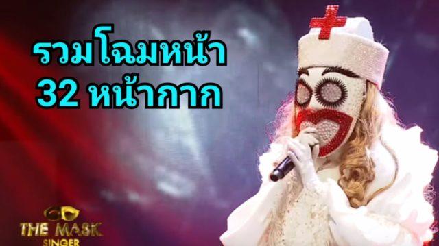 รวมโฉมหน้า 32 หน้ากากนักร้อง รายการ The Mask Singer Season 1