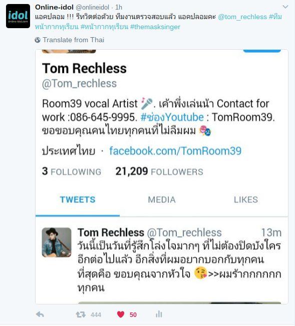 ออนไลน์ไอดอล ทวีตแจ้งเตือนผู้ใช้ว่ามีผู้ไม่ประสงค์ดี ปลอมเป็น ทอม Room39