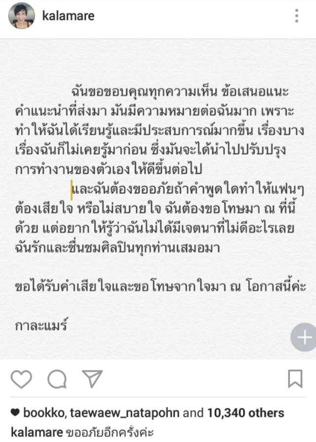 กาละแมร์ โพสต์ไอจีของโทษแฟนคลับศิลปินเกาหลี ที่พูดจาไม่ให้เกียรติในงาน show dc summer fest