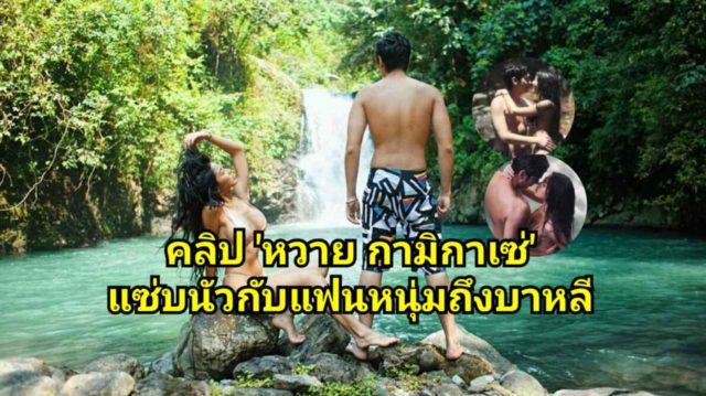 คลิป หวาย กามิกาเซ่ แซ่บนัวกับแฟนหนุ่มถึงบาหลี อินโดนิเซีย