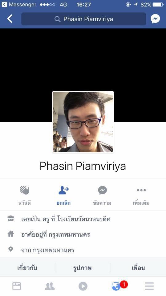 ชื่อต่ายอยู่ดาวพลูโต โดนจับไฮโลหนีไปอยู่ดาวอังคาร ชื่นชม Phasin Piamviriya คืนเงินที่โอนผิดให้ หลังจากที่ โอนเงินผิดบัญชี 1