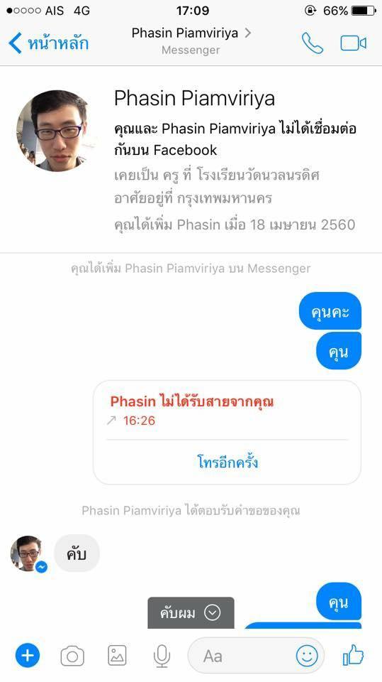 ชื่อต่ายอยู่ดาวพลูโต โดนจับไฮโลหนีไปอยู่ดาวอังคาร ชื่นชม Phasin Piamviriya คืนเงินที่โอนผิดให้-2