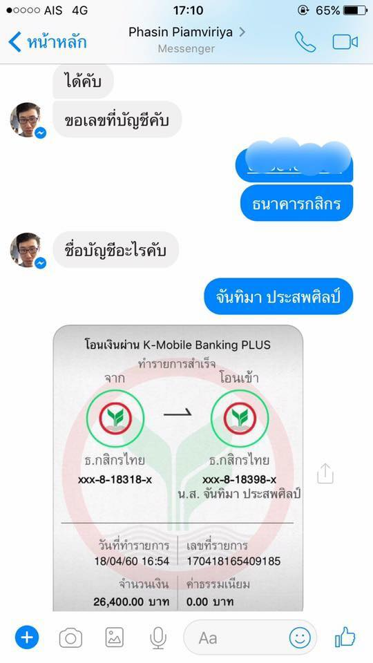 ชื่อต่ายอยู่ดาวพลูโต โดนจับไฮโลหนีไปอยู่ดาวอังคาร ชื่นชม Phasin Piamviriya คืนเงินที่โอนผิดให้-5