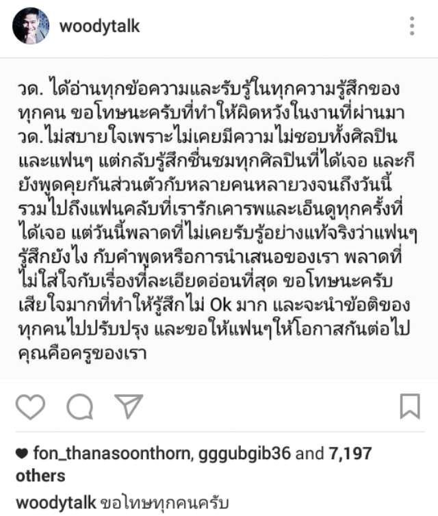 วู้ดดี้ โพสต์ไอจีของโทษแฟนคลับศิลปินเกาหลี ที่พูดจาไม่ให้เกียรติในงาน show dc summer fest