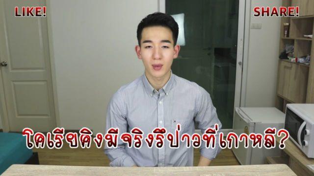 กระทะโคเรียคิงไม่มีขายในเกาหลี และขายแพงเกินจริง