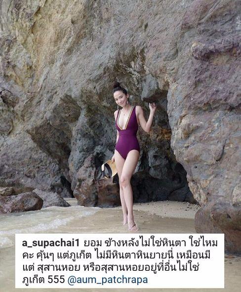เอ ศุภชัย แซว อั้ม พัชราภา แรงรูปชุดว่ายน้ำสีม่วงที่ภูเก็ต