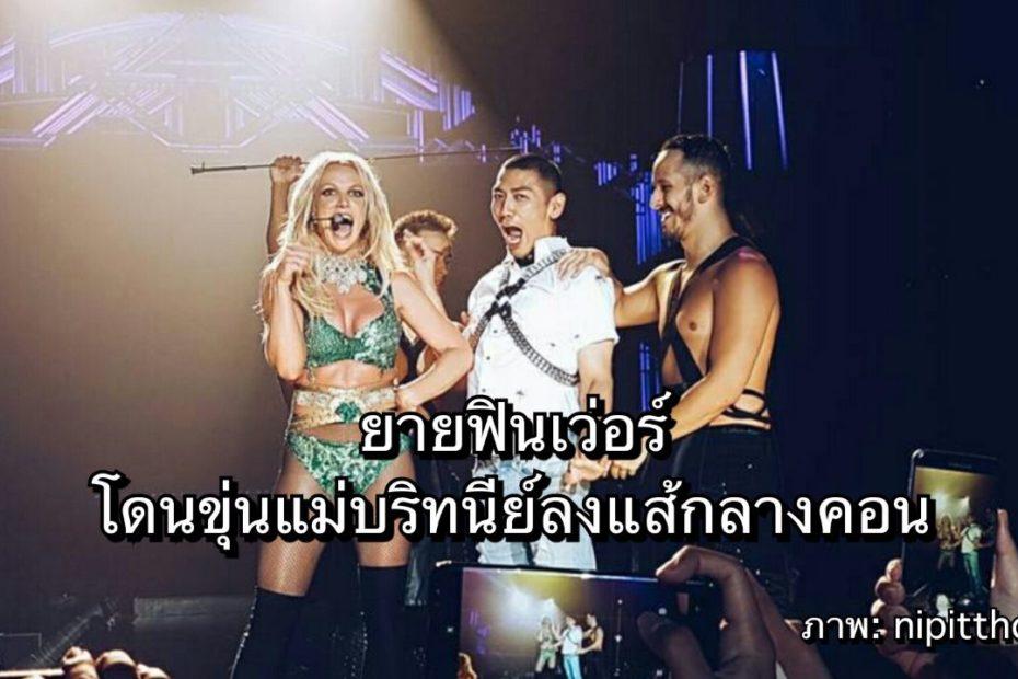 ป๋อมแป๋ม เทยเที่ยวไทย ได้เป็นแขกบนเวทีของบริทนีย์ สเปียร์ ในคอนเสิร์ต Britney Spears Live in Bangkok 2017