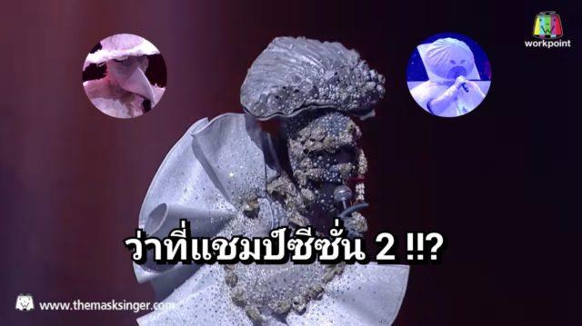 หน้ากากหอยนางรมคือว่าที่แชมป์ The Mask Singer ซีซั่น2
