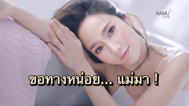 อั้ม พัชราภา ไชยเชื้อ เซ๊กซี่ขี้เล่นเบาๆ ในโฆษณา SNAILWHITE