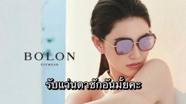 ใหม่ ดาวิกา โฮร์เน่ กับพรีเซนเตอร์ตัวใหม่ Bolon Eyewear จากอเมริกา