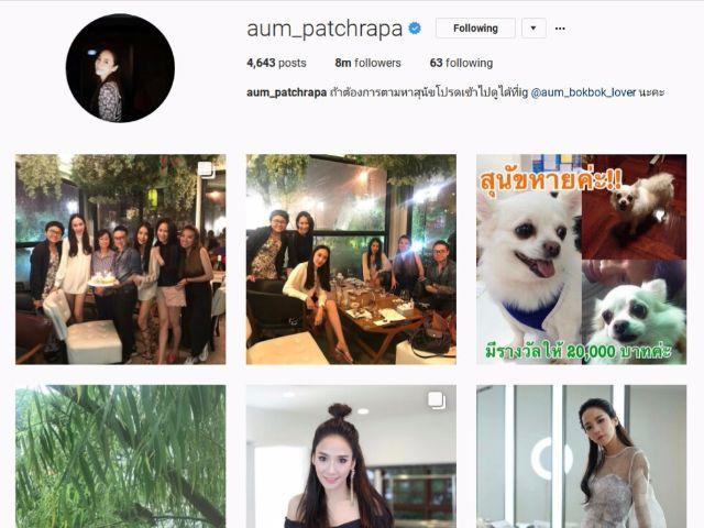 1-aum_patchrapa อั้ม พัชราภา ไชยเชื้อ มีผู้ติดตามไอจีมากที่สุดถึง 8 ล้านคน