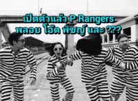 P Rangers พลอย หอวัง - โอ๊ต ปราโมทย์ - พิชญ์ - เป๊ก เปรมณัช เปิดตัว Jailbreak ทาง line tv