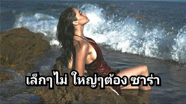ซาร่า มาลากุล อวดหุ่นแซ่บ ในชุดว่ายน้ำ 2 พีช บอกเลยงานนี้มีสะอึก