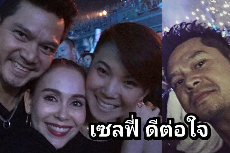 นัท มีเรีย - เต๋า สมชาย ถ่ายรูปเซลฟี่คู่กัน ที่คอนเสิร์ต J-DNA