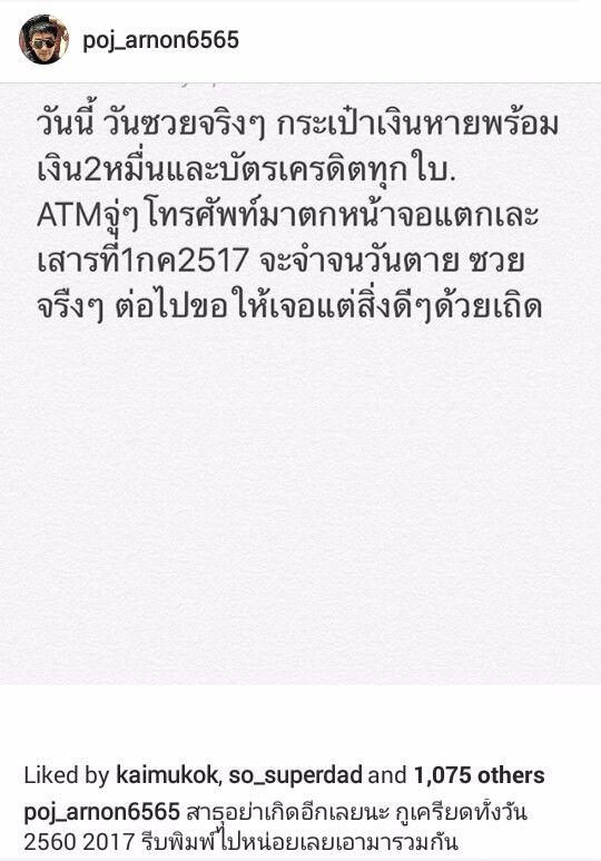พชร์ อานนท์ บ่นอุบลงไอจี วันนี้เป็นวันซวยที่ต้องจำไปตลอดชีวิต 1 กรกฎาคม 2560