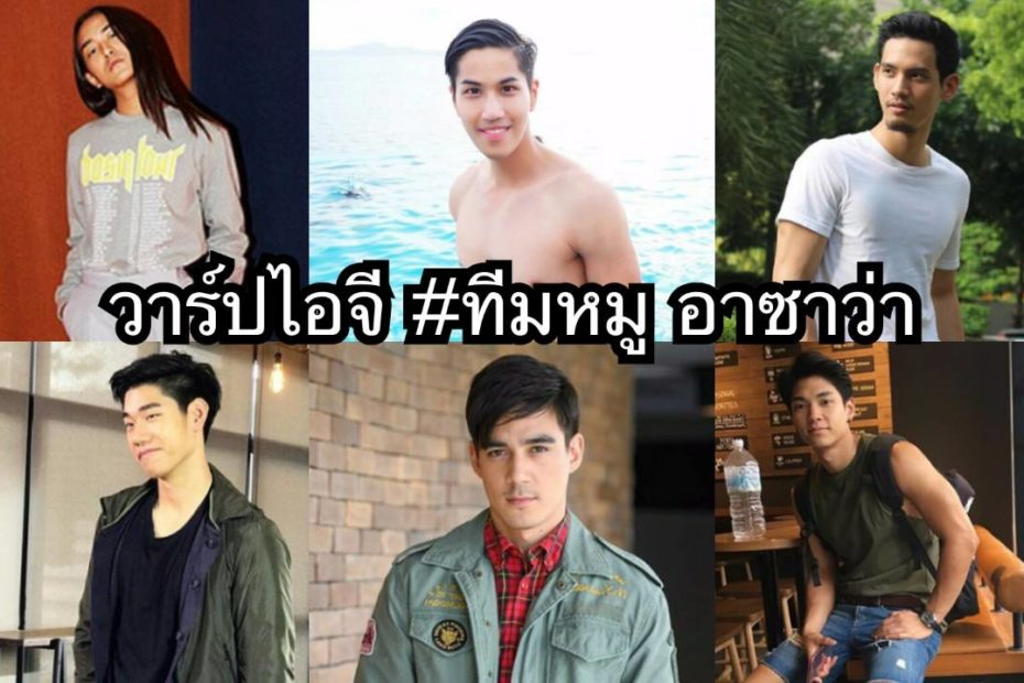 เปิดวาร์ปไอจี ลูกทีมหมู อาซาว่า ใน The Face Men Thailand