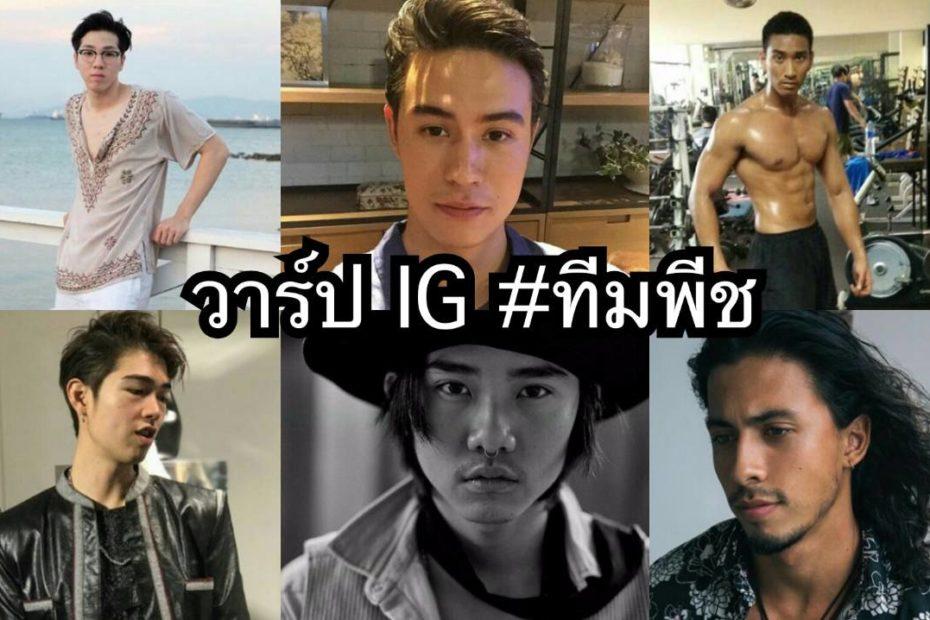 เปิดวาร์ปไอจี 6 หนุ่ม ทีมเมนเทอร์ พีช พชร ใน The Face Men Thailand