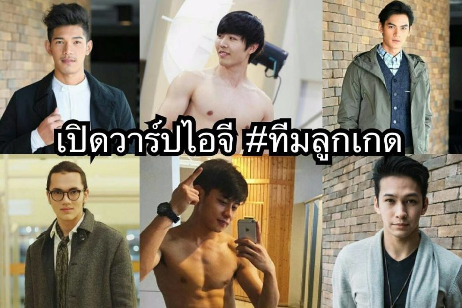 เปิดวาร์ปไอจี 6 หนุ่ม ลูกทีมเมนเทอร์ ลูกเกด ใน The Face Men Thailand