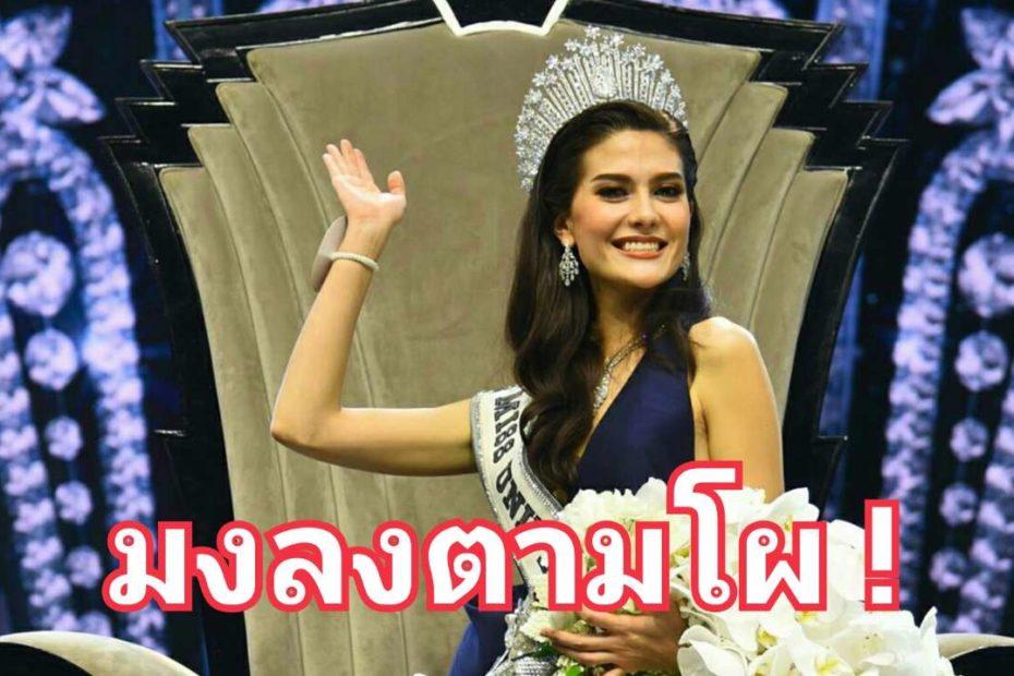 ไม่ผิดโผ มารีญา บุ๋งบุ๋ง คว้ามงเวที Miss Universe Thailand 2017