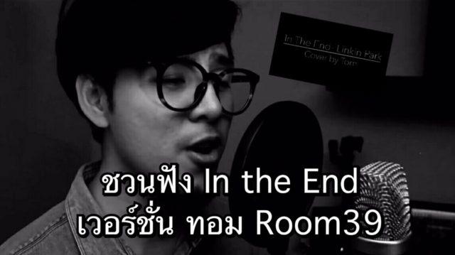 In the End คัฟเวอร์โดย ทอม Room39 เวอร์ชั่นที่กลั่นออกมาจากส่วนลึกของหัวใจ