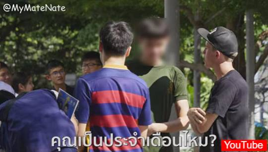 my mate nate อัพคลิปดูถูกคนไทยเรื่องภาษาอังกฤษ