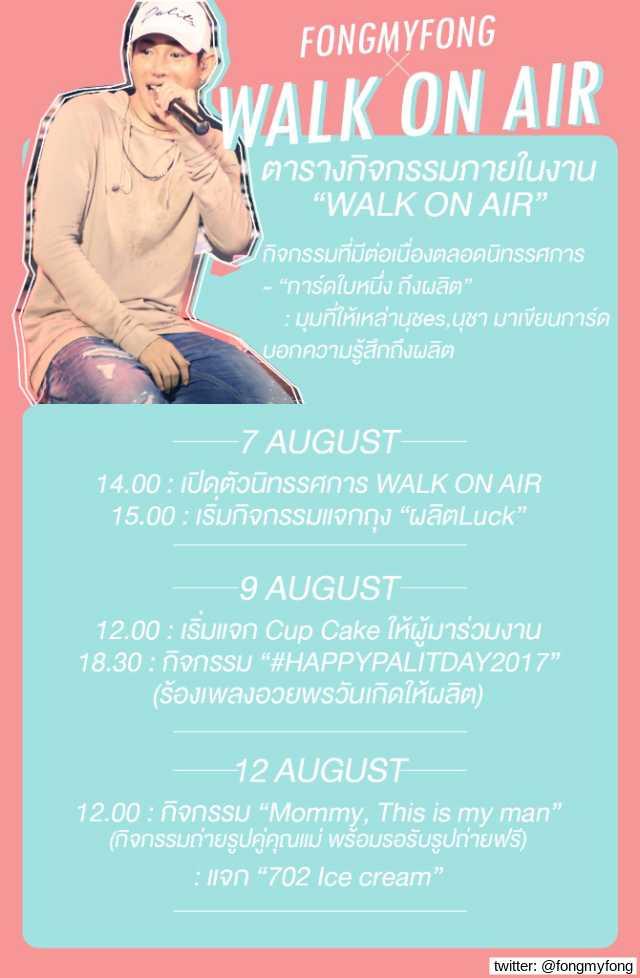 กำหนดการงาน walk on air palit s photo exhibition at show dc
