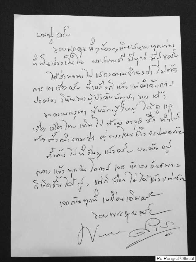 จดหมายเขียนด้วยลายมือ ปู พงษ์สิทธิ์ คำภีร์ ประกาศไม่เอาเรื่องกับแฟนเพลงที่เอาปืนมาจ่อ