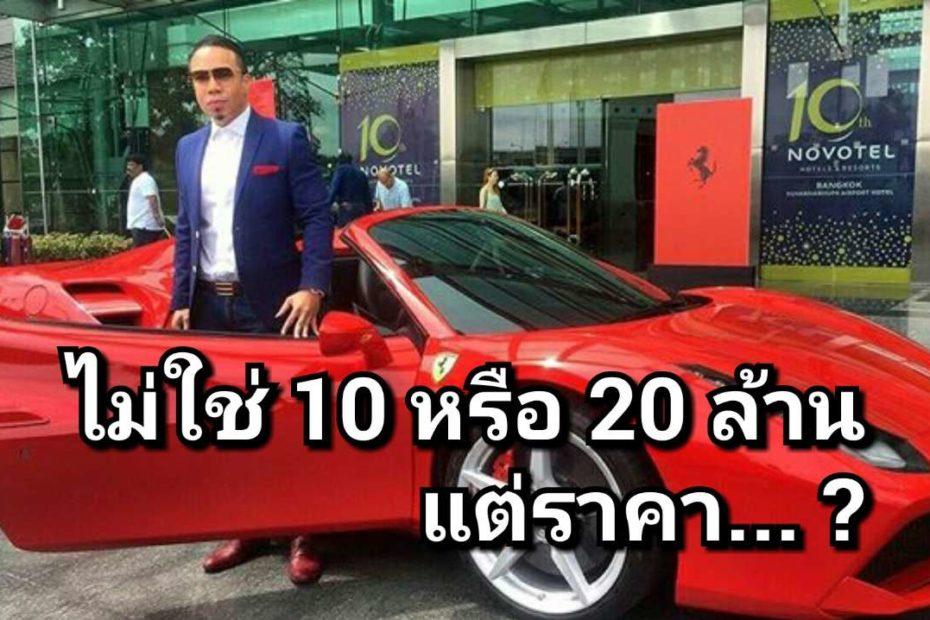 ดีเจภูมิ ซื้อรถคันนี้เป็นของขวัญให้ตัวเอง ไม่ใช่ 10 ล้าน หรือ 20 ล้าน แต่ราค
