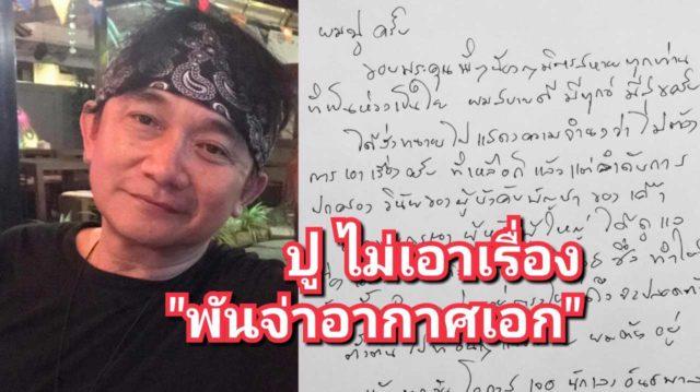 ปู พงษ์สิทธิ์ เขียนจดหมายด้วยลายมือ ประกาศไม่เอาเรื่อง พันจ่าอากาศเอก
