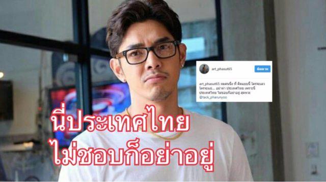 อาร์ต พศุตม์ เดือดจัดคนด่า ประเทศไทย ไม่ชอบก็อย่าอยู่ สุดหวะ