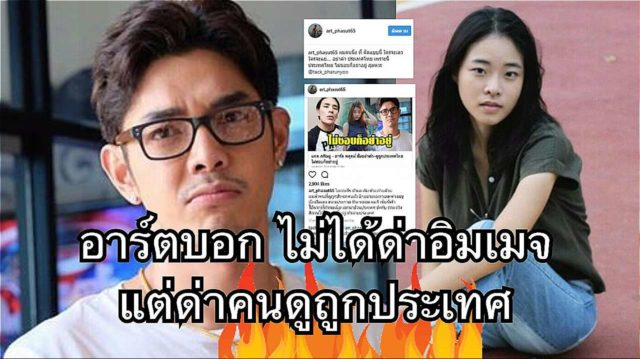 อาร์ต พศุตม์ แจงแล้ว ประเทศไทย ไม่ชอบก็อย่าอยู่ ไม่ได้ด่า อิมเมจ