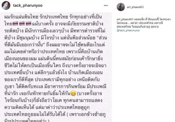 อาร์ต พศุตม์ โพสต์ไอจี บอกคนไม่ชอบก็ไม่ต้องอยู่ประเทศไทย