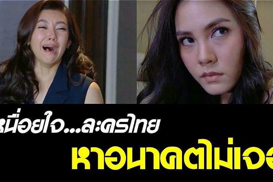 เห็นด้วยมั้ย เพจดังซัดเละ เจนี่ เบลล่า ใน เพลิงบุญ - ละครไทยไร้อนาคต