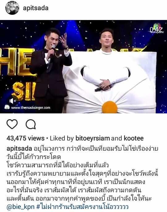 ไอซ์ อภิษฎา เขียนชื่อนชม บี้ kpn อีกครั้ง หลังร้องไห้กลางรายการ the mask singer ซีซั่น 2