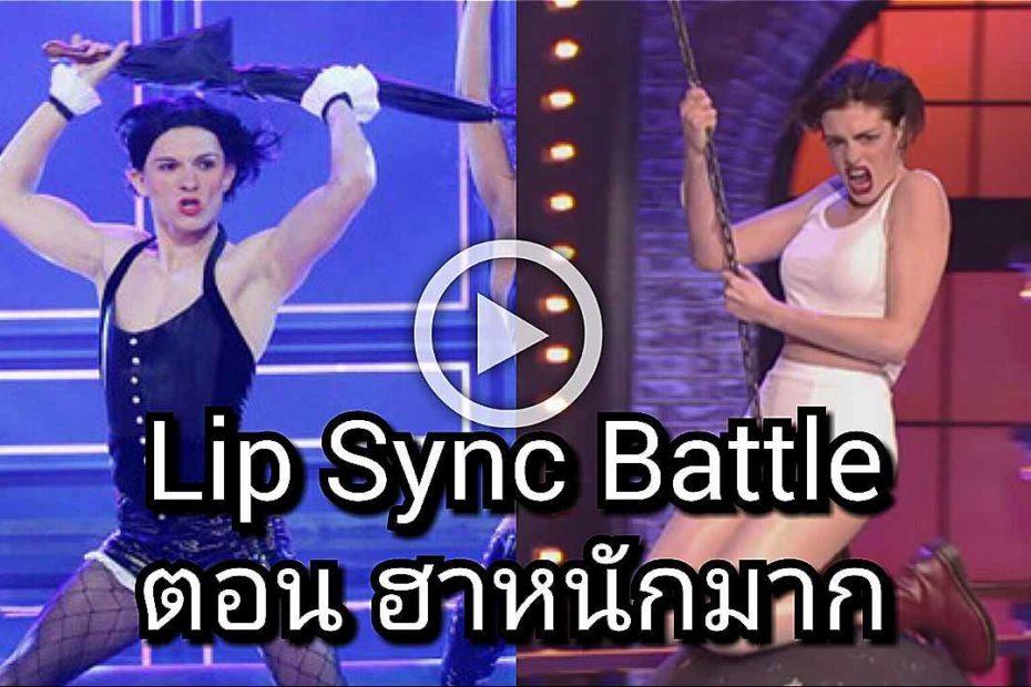 Lip Sync Battle ต้นฉบับอเมริกา จะฮาแค่ไหน ลองมาดูกัน
