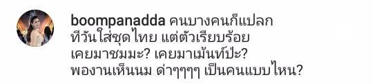 ดร บุ๋ม ปนัดดา วงศ์ผู้ดี ตอบกลับคนเข้ามาดราม่าเรื่องการแต่งตัวโชว์ร่องนม-002