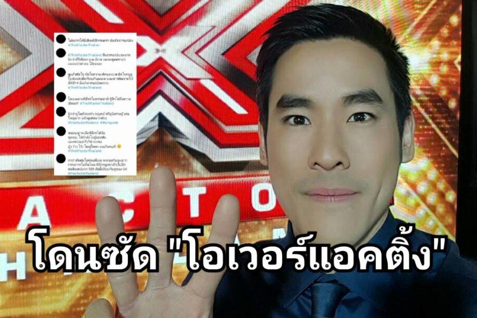 กฤษณ์ ศรีภูมิเศรษฐ์ โดนซัดเละ โอเวอร์แอคตอ้งในรายการ The X Factor Thailand