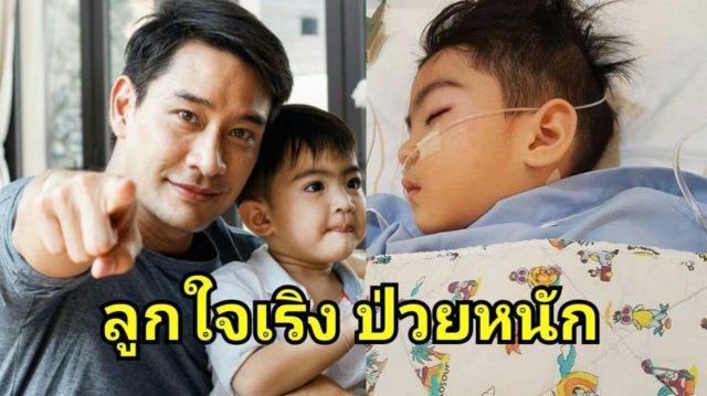 ชีวิตจริง-น้องสกาย-ลูกชาย-ใจเริง-ป่วยหนัก-เข้าผ่าตัดห้องไอซียู