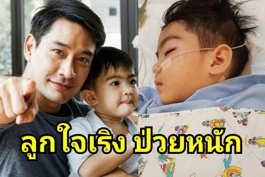 ชีวิตจริง น้องสกาย ลูกชาย ใจเริง ป่วยหนัก เข้าผ่าตัดห้องไอซียู