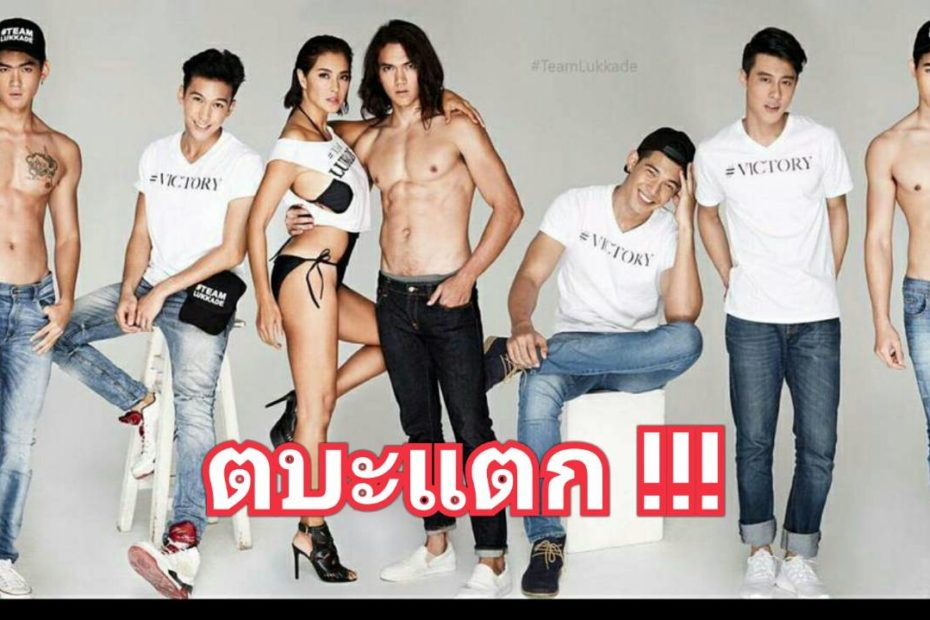ทีมลูกเกด The Face Men Thailand อวดหุ่นแซ่บ