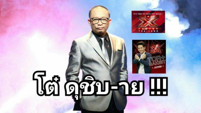 พี่ดี้ นิติพงษ์ เผยเบื้องหลัง The X Factor Thailand ครูโต๋ ศักดิ์สิทธิ์ ดุชิบหาย
