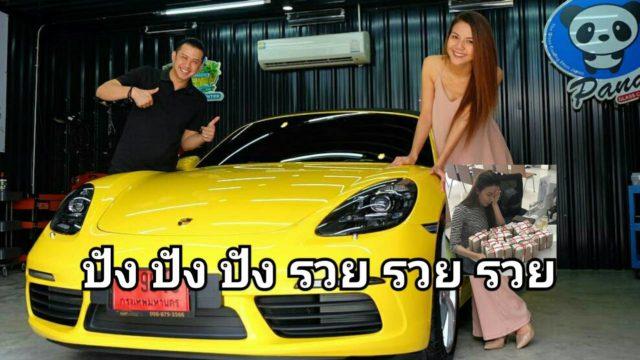เกาจนรวย จ๊ะ คันหู อวดรถสปอร์ต Porsche ราคาเบาๆ เฉียด 9 ล้านเท่านั้นเอง