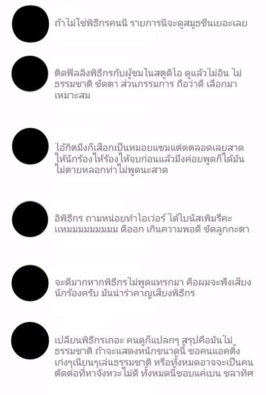 ความคิดเห็นจาก youtube ที่ตำหนิการทำหน้าที่ของพิธีกร ในรายการ The x factor thailand