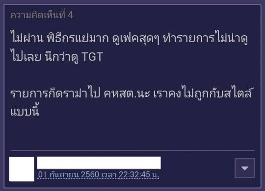 ความคิดเห็นพันทิพตำหนิการทำหน้าที่พิธีกรของ กฤษณ์ ศรีภูมิเศรษฐ์ ใน The X Factor Thailand-001