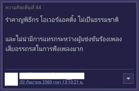 ความคิดเห็นพันทิพตำหนิการทำหน้าที่พิธีกรของ กฤษณ์ ศรีภูมิเศรษฐ์ ใน The X Factor Thailand-002
