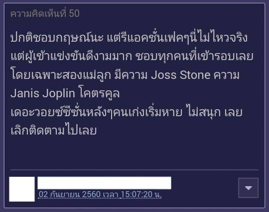 ความคิดเห็นพันทิพตำหนิการทำหน้าที่พิธีกรของ กฤษณ์ ศรีภูมิเศรษฐ์ ใน The X Factor Thailand-003